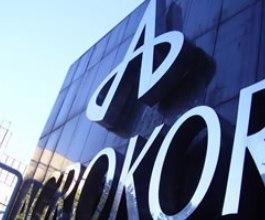Agrokor izdao obveznice od 300 milijuna eura