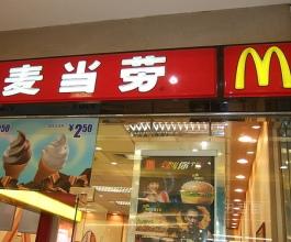 McDonald's će u Kini otvarati restoran svaki dan – i tako četiri godine!